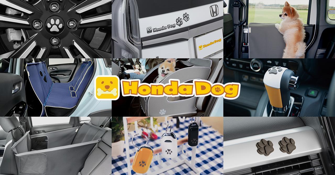 画像: Honda Dog シリーズ紹介ページ