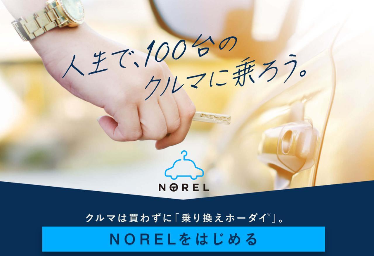 画像: Norel(ノレル)ってどんなサービス?