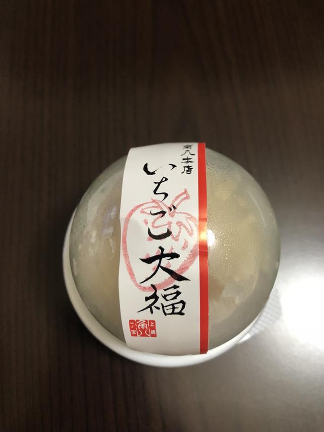 画像: とーーーーっても美味しい角八のいちご大福!!!!