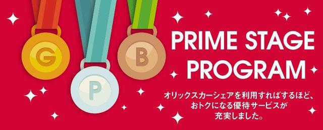 画像: プライムステージプログラム