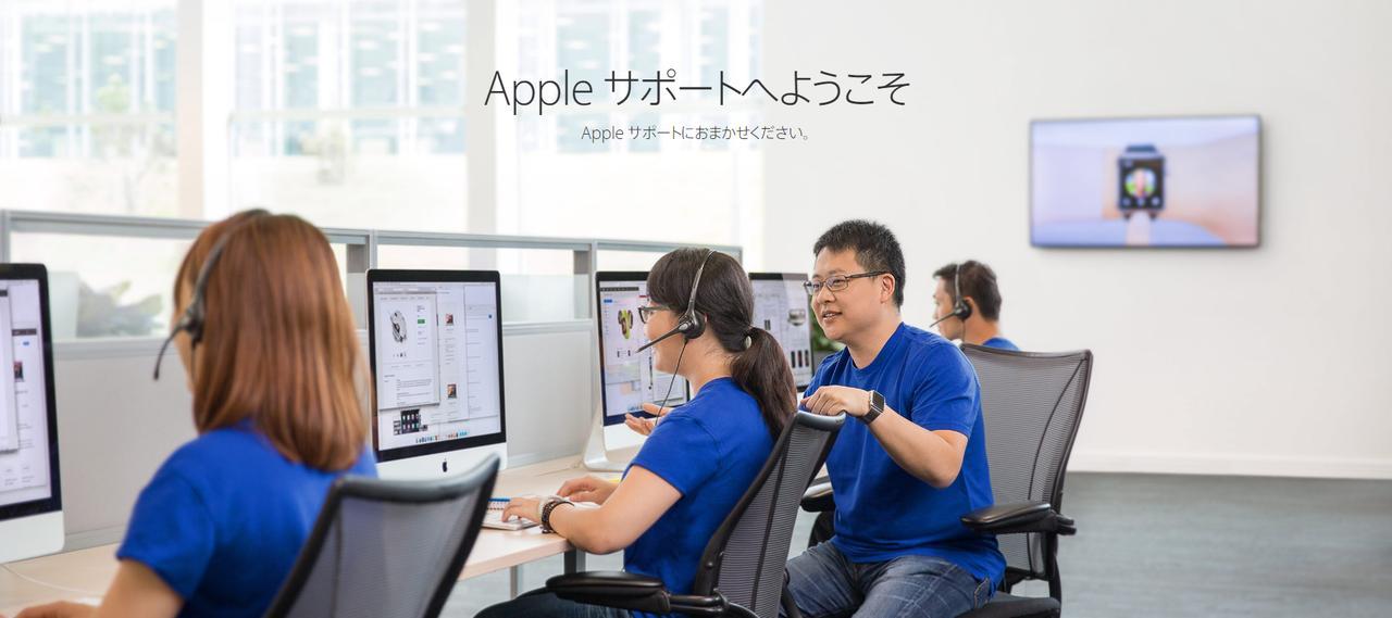 画像1: Appleサポートのライブチャットを利用してみた