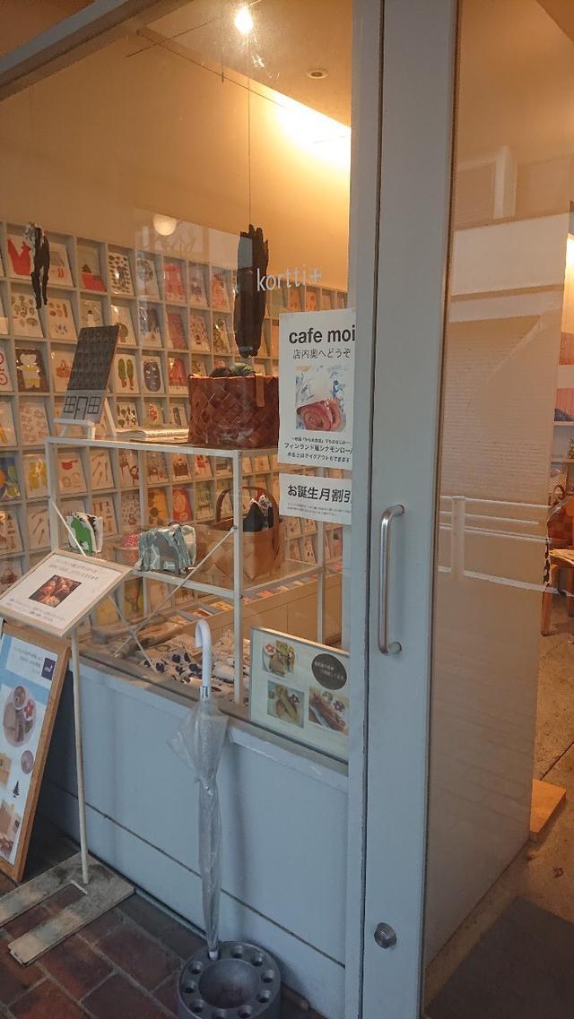 画像: 吉祥寺・北欧通りにある北欧カフェ