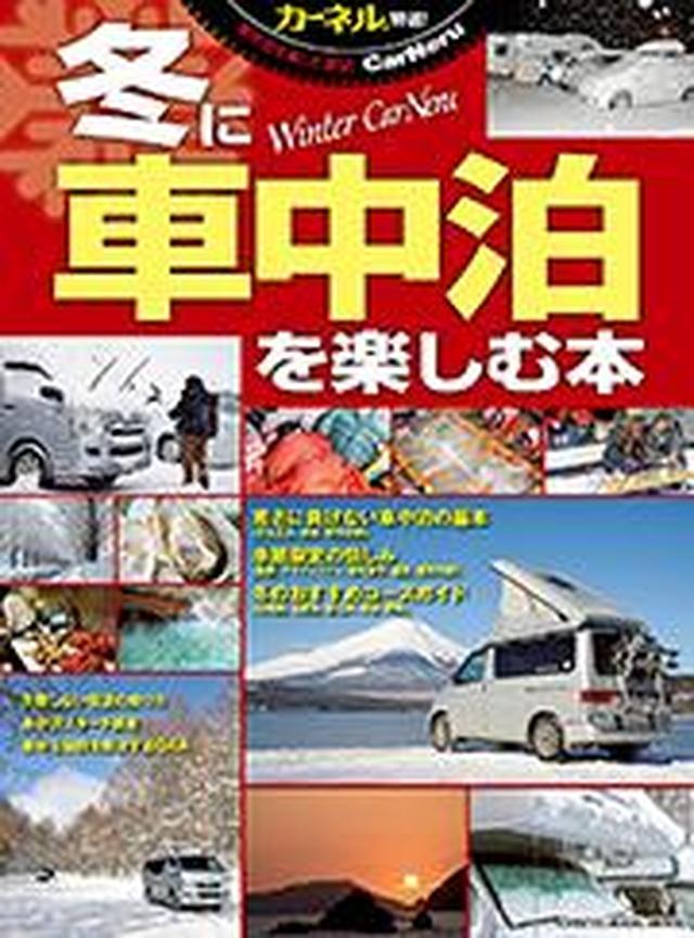 画像: CarNeru(カーネル)特選! 冬に車中泊を楽しむ本  |地球丸