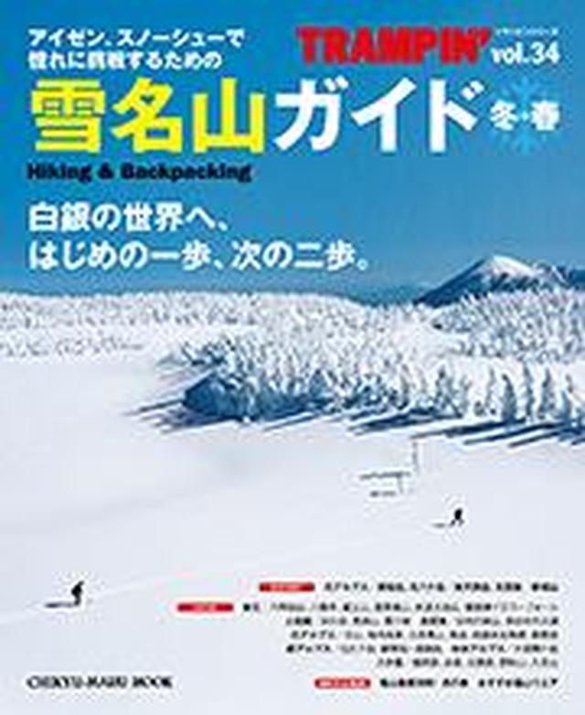 画像: 2017年vol.34|雪名山ガイド 冬+春|地球丸