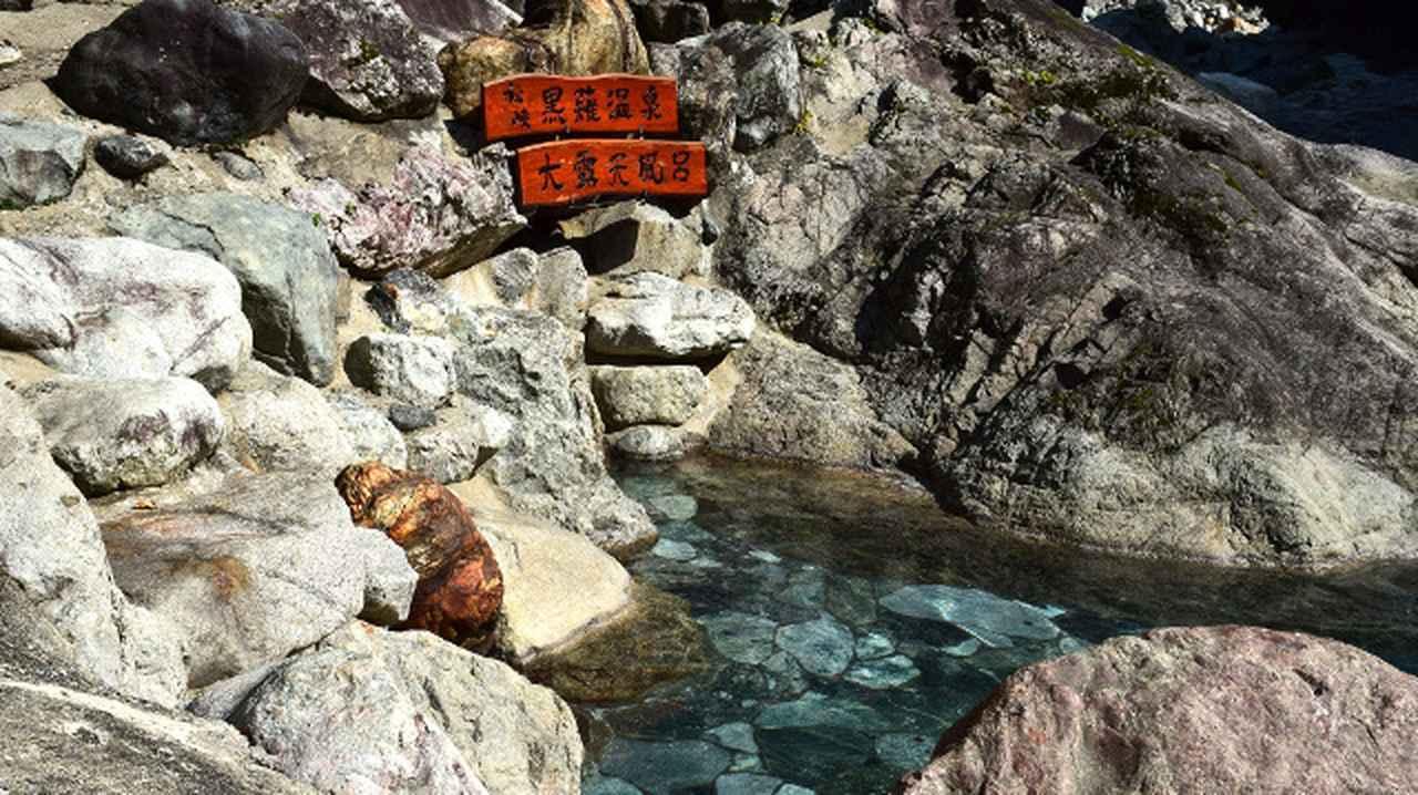 画像: 黒薙温泉旅館 大露天風呂(富山県 黒薙温泉)