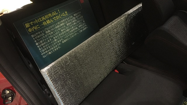 画像: 銀マットは汎用性高し! 車内に一枚積んでおくべし!!