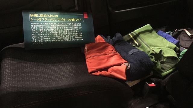 画像: 快適に眠るためには、 シートをフラットにしてストレスを減らす!