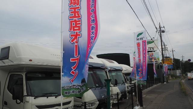 画像3: 埼玉の主要幹線道路・新大宮バイパス沿いに出店!