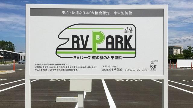 画像: そもそも「RVパーク」ってなに?
