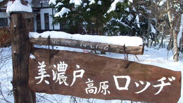 画像: 21 美濃戸高原ロッヂ(通年営業) 檜風呂のある八ケ岳山麓の山小屋