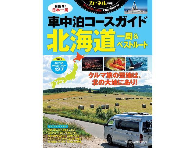 画像: クルマ旅の聖地は、北の大地にあり! 『CarNeru(カーネル)特選! 車中泊コースガイド 北海道一周&ベストルート』好評発売中!