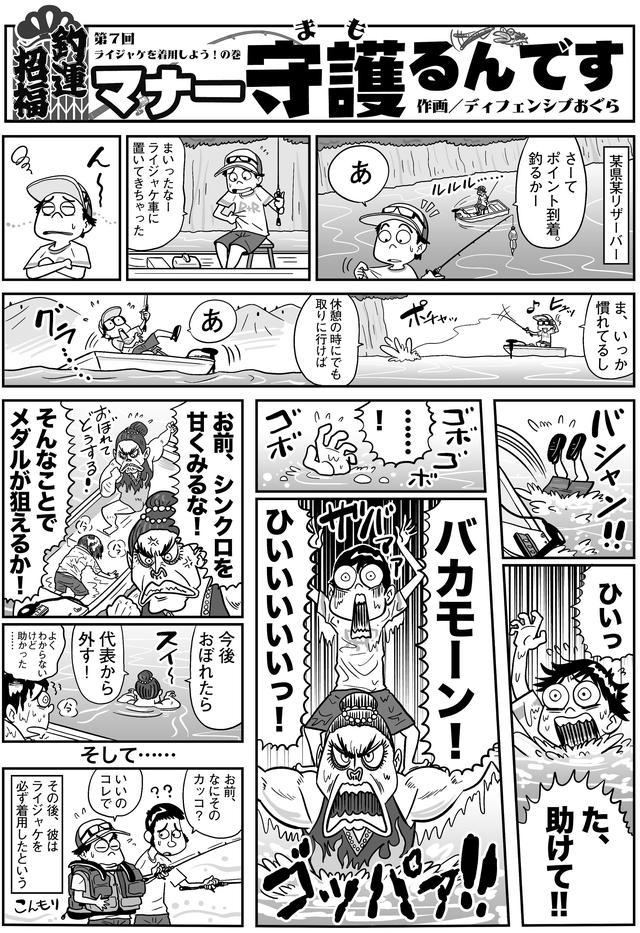 画像: 釣りマンガ『マナー守護(まも)るんです』  第7回 ライジャケを着用しよう!巻