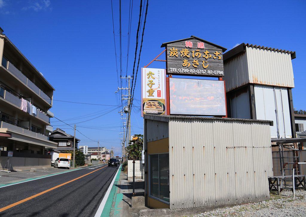 画像: お昼は川ちゃんオススメの焼きアナゴ店「あさじ」さんでお弁当をテイクアウト