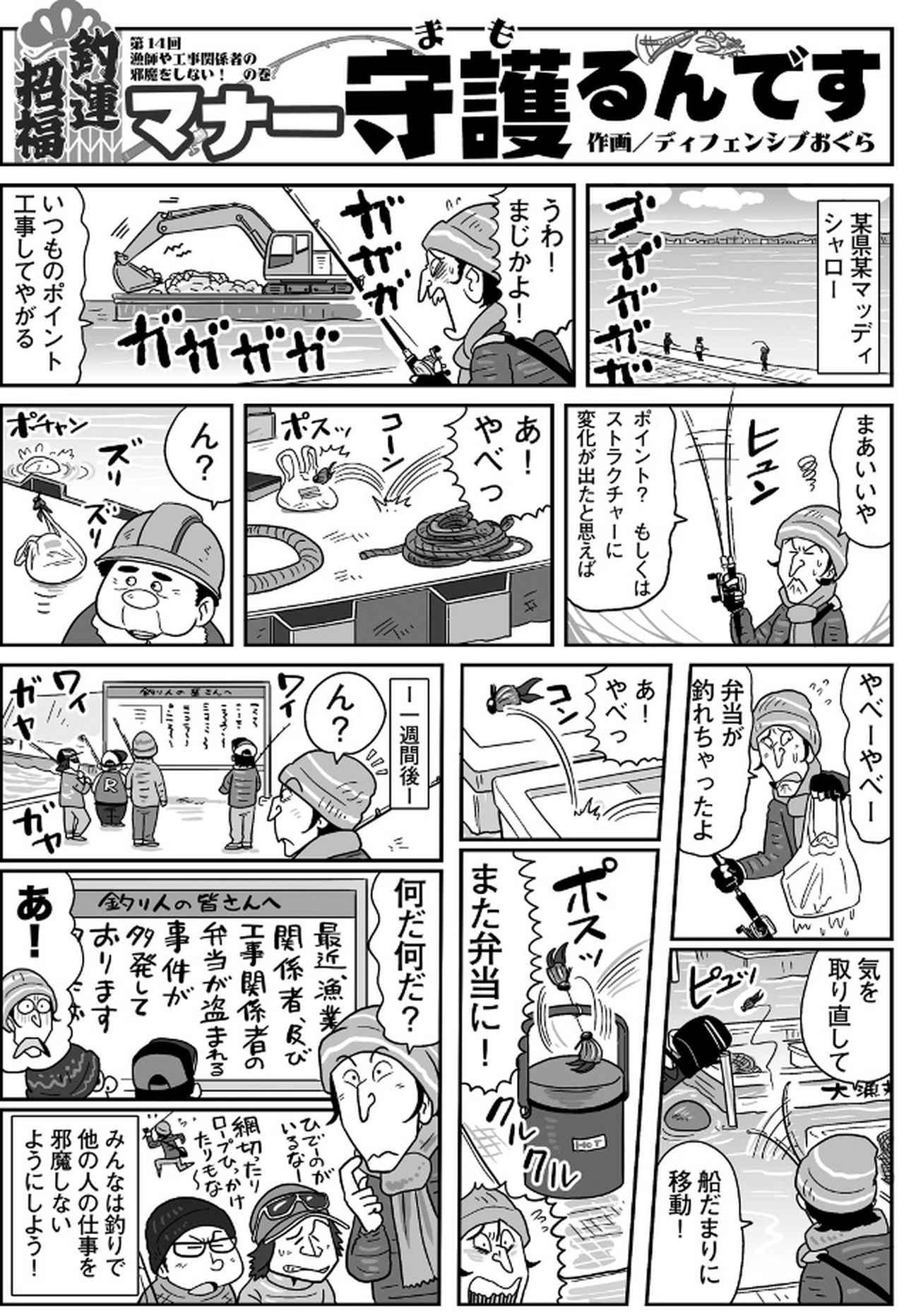 画像: 釣りマンガ『マナー守護(まも)るんです』  第14回 漁師や工事関係者の邪魔をしない!の巻