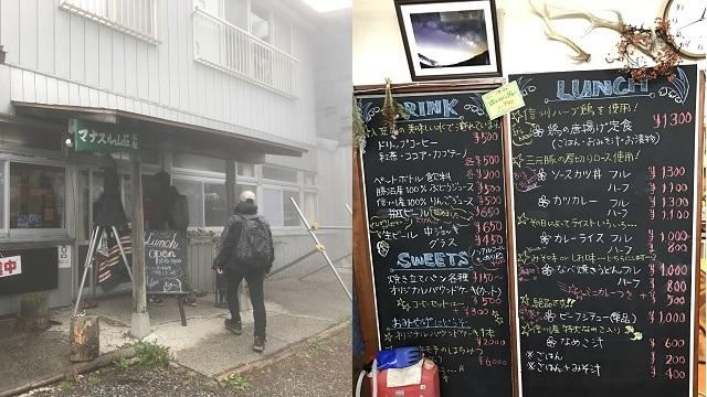 画像16: いざ、入笠山の山頂へ! しかし悪天候で周囲は真っ白……