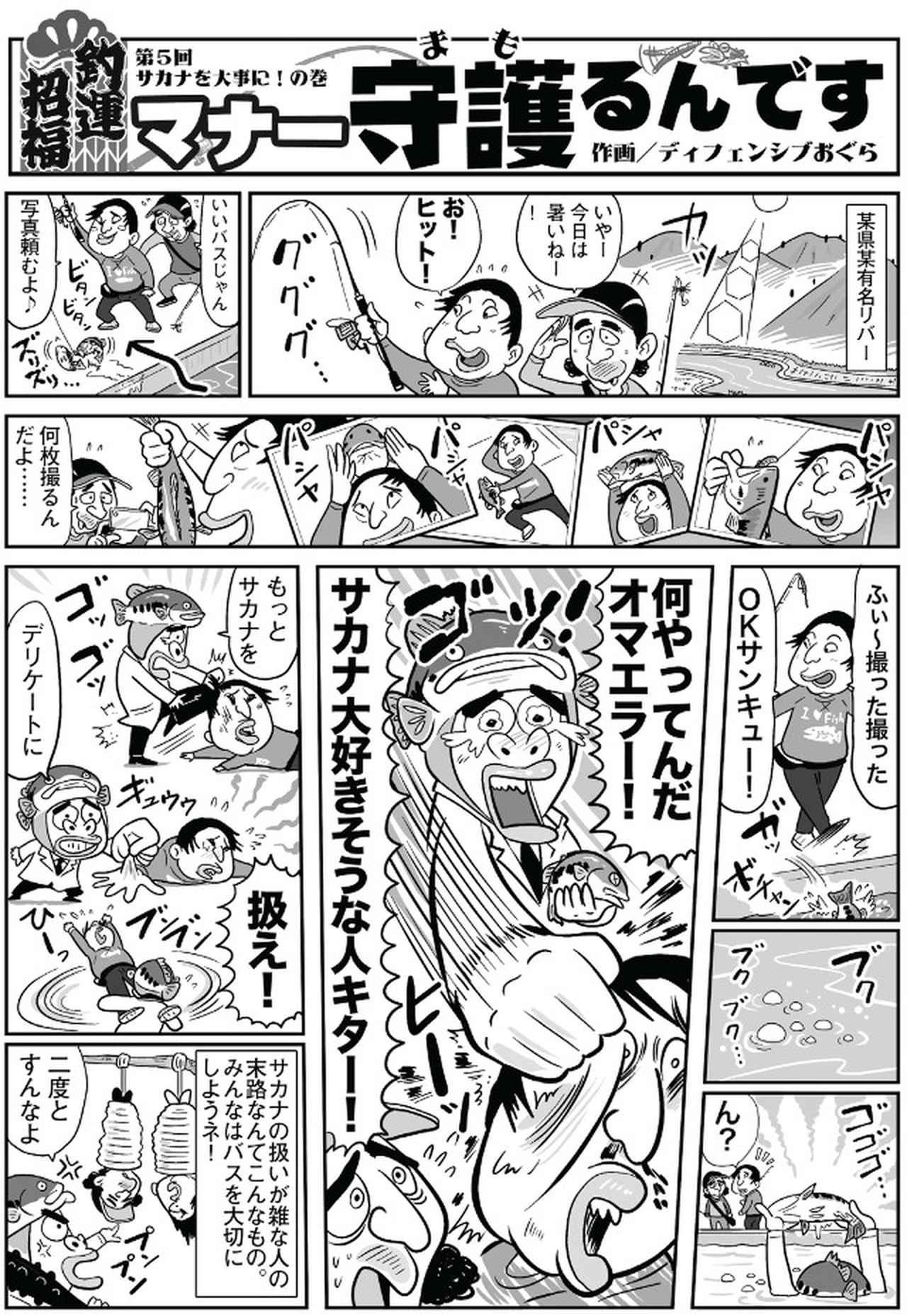 画像: 釣りマンガ『マナー守護(まも)るんです』  第5回 サカナを大事に!巻
