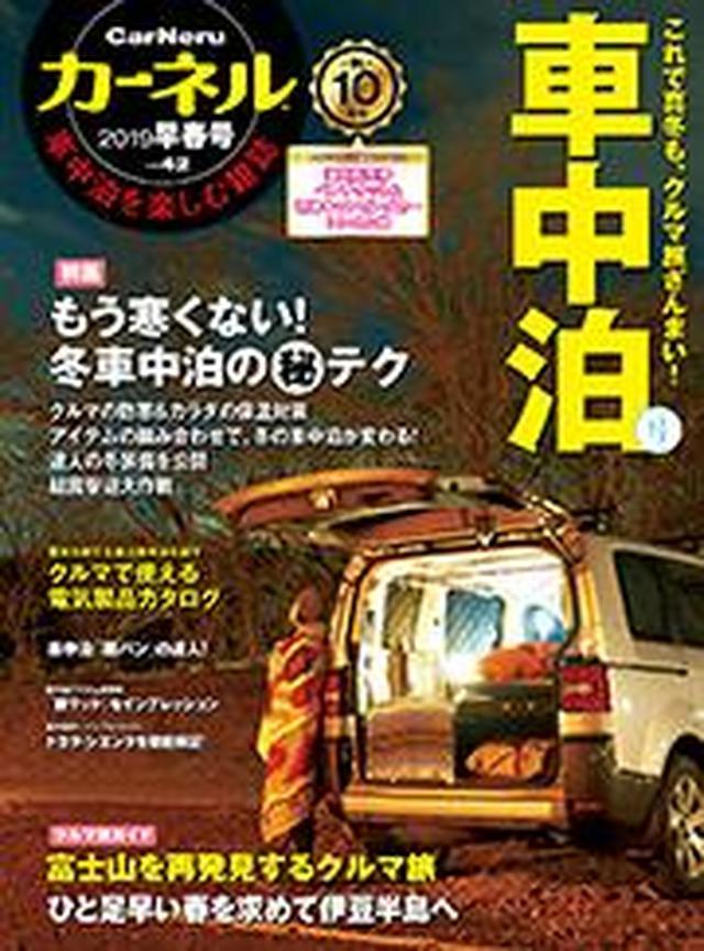 画像: 車中泊を楽しむ雑誌|CarNeru(カーネル)