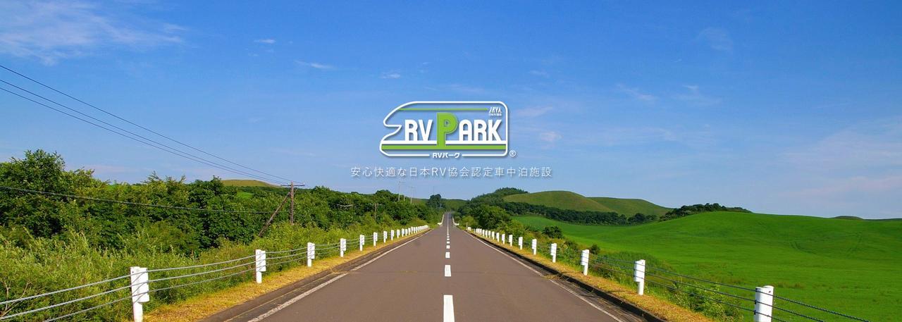 画像: RVパーク キャンピングカー情報サイト 安心快適な日本RV協会(JRVA)認定車中泊施設