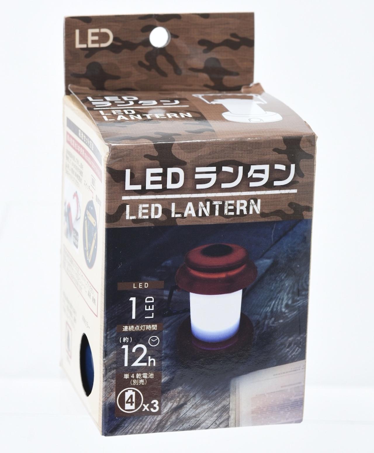 画像: No.31056 LEDランタン