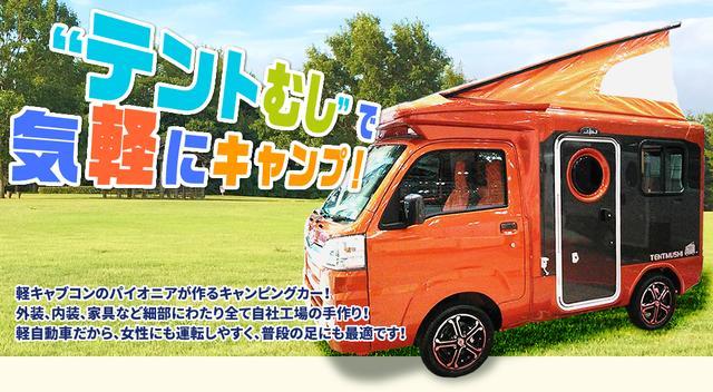 画像: 軽キャンピングカーのテントむしの販売なら『バンショップミカミ』