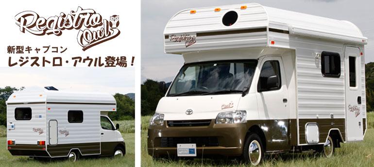 画像: MYSミスティック  キャンピングカー製造販売の総合メーカー