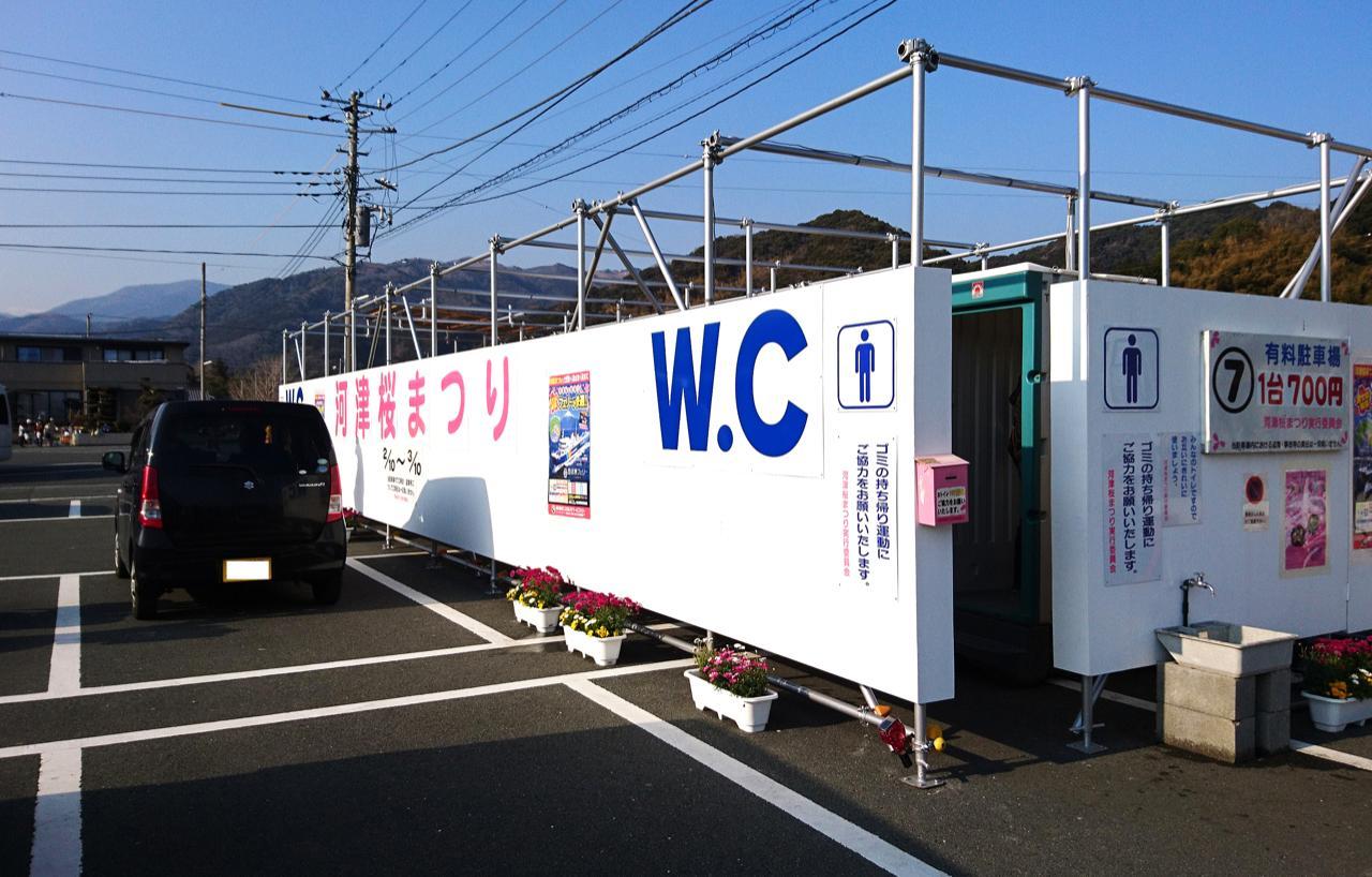 画像: 大型車用駐車場にある仮設トイレは電気と水が止まる夜間は使えないが、近くの笹原公園に公衆トイレがある