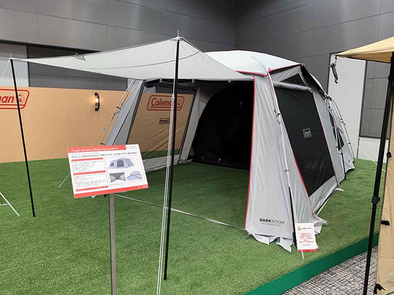画像: コールマンの「タフスクリーン2ルームハウス LDX+/MDX+」は、寝室とルーフフライにダークルームテクノロジーを採用。リビングは明るい