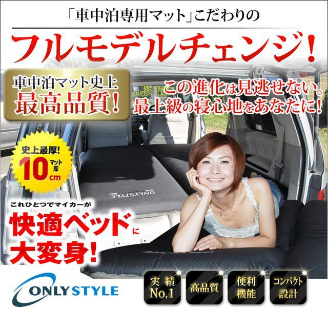 画像: オンリースタイル 車中泊専用マット 標準サイズ | 車中泊専門店 オンリースタイル