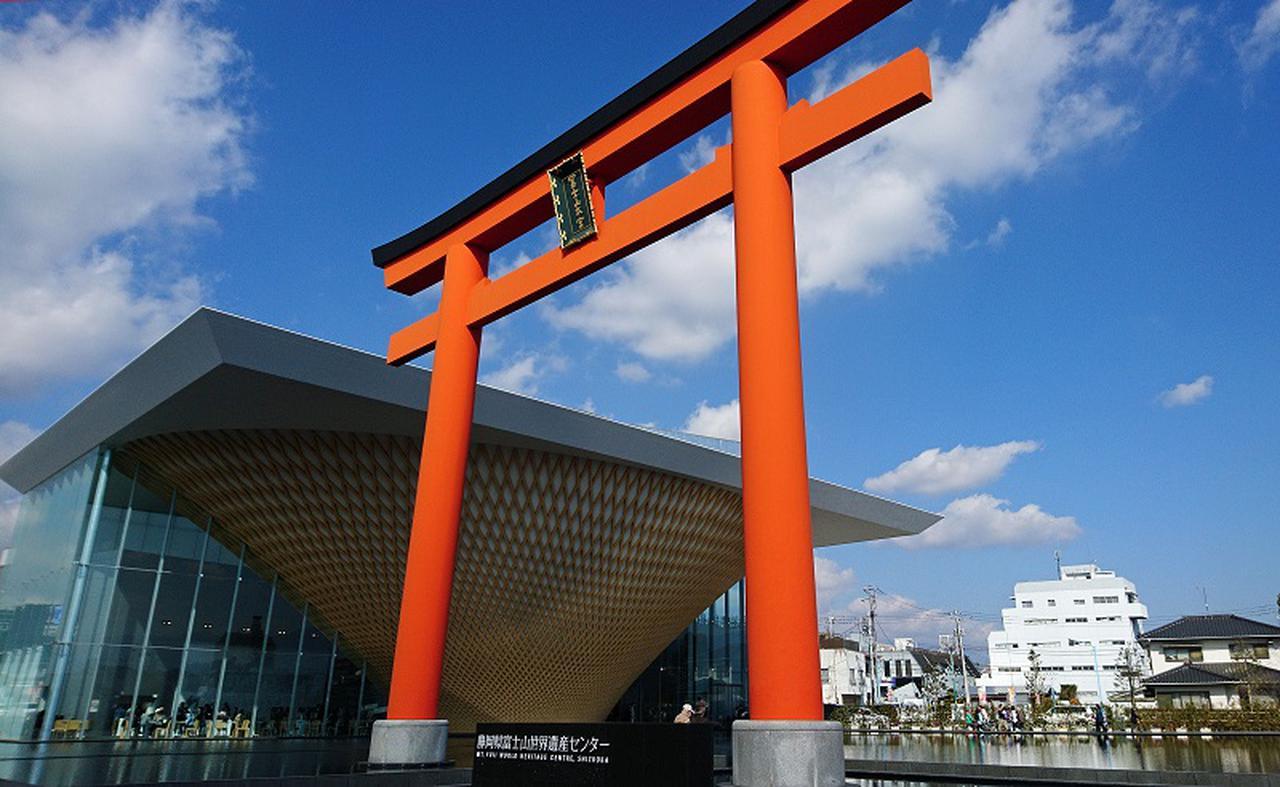 画像: 静岡県富士山 世界遺産センター