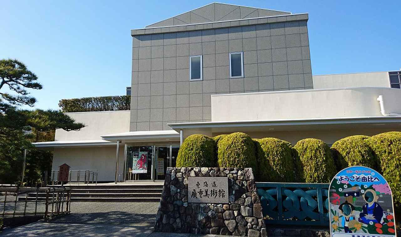 画像: 【観光】東海道広重美術館