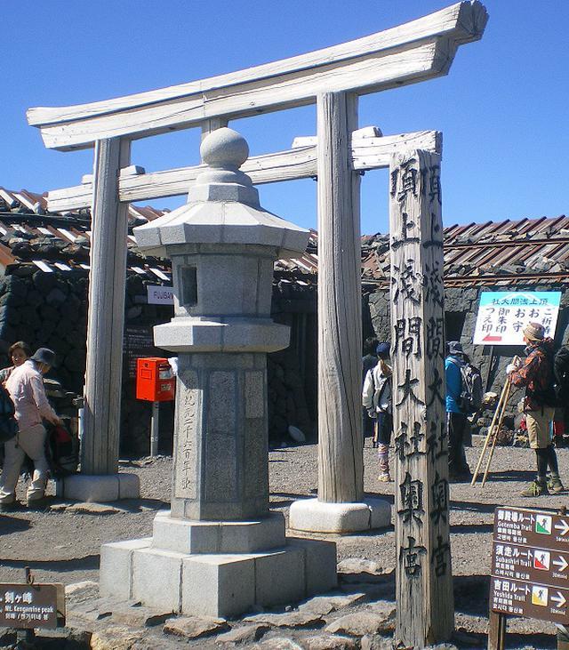 画像: 富士山頂浅間神社奥宮
