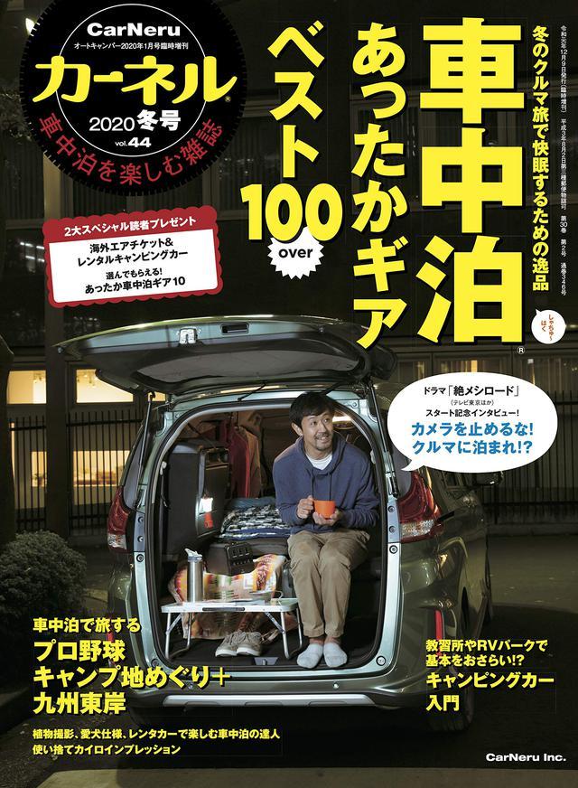 画像7: 人気車シエンタの使い勝手を200%アップさせた車中泊仕様車