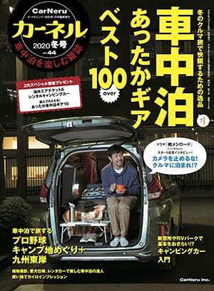 画像2: carneru.co.jp
