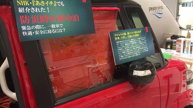 画像: 災害時にこそ役立つ! 緊急車中泊マニュアル - アウトドア情報メディア「SOTOBIRA」