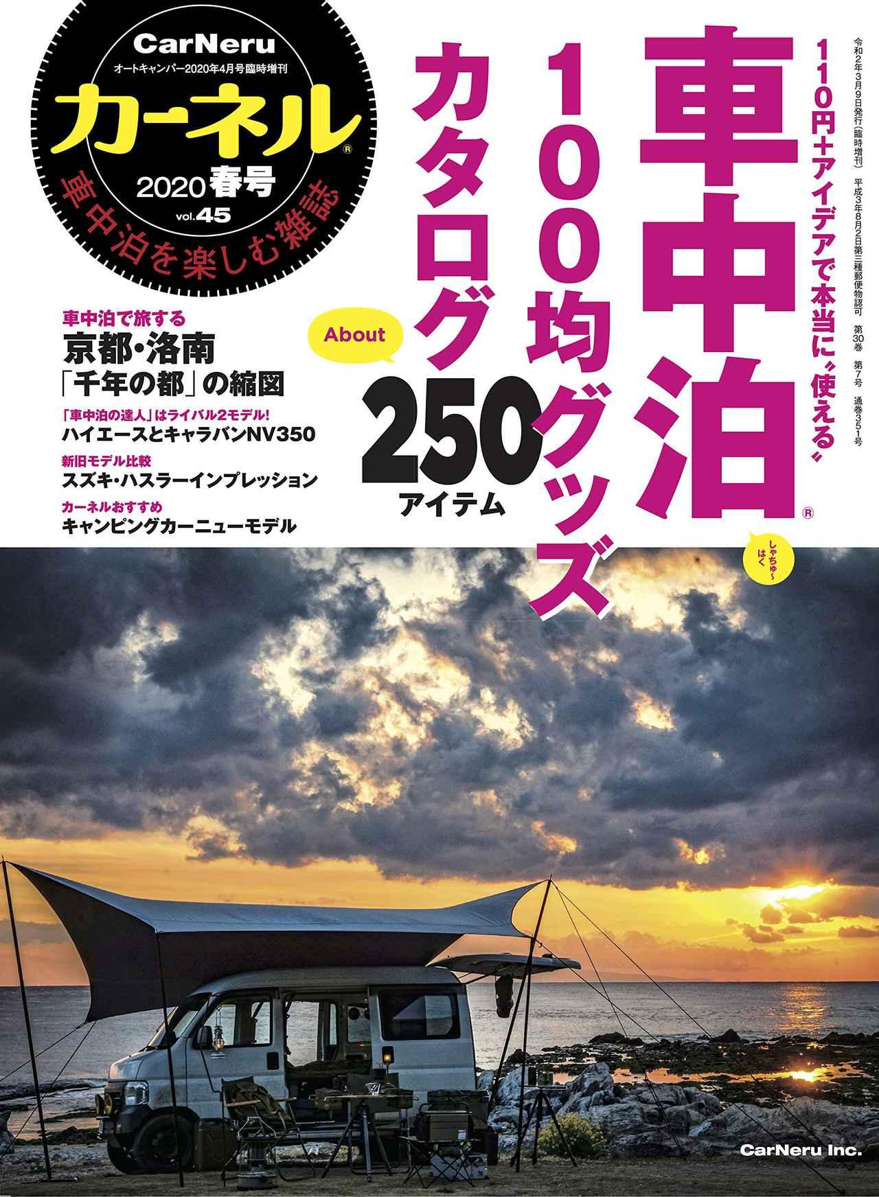 画像: 車中泊雑誌『カーネルvol.45 2020春号』発売!   カーネル -CARNERU-