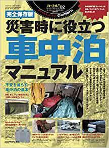 画像: 災害時に役立つ車中泊マニュアル (カーネルPLUSシリーズ02 )   カーネル編集部, カーネル編集部  本   通販   Amazon