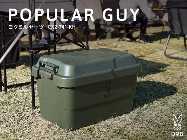 画像: ヨクミルヤーツ CX2-741-KH - DOD(ディーオーディー):キャンプ用品ブランド