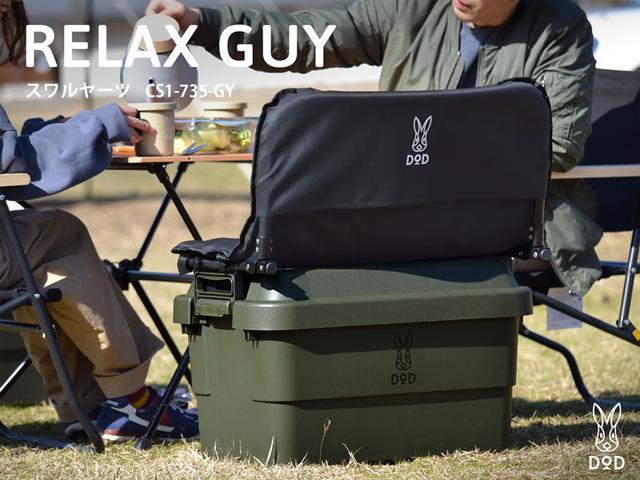 画像: スワルヤーツ CS1-735-GY - DOD(ディーオーディー):キャンプ用品ブランド