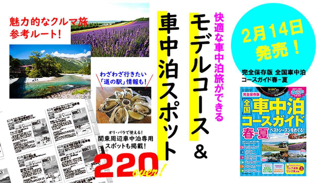 画像: 車中泊コースガイドの最新版が2月14日に復刊&新発売!