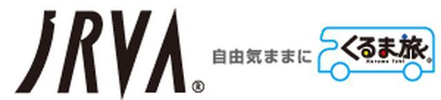 画像: JRVA中古車保証について|一般社団法人日本RV協会