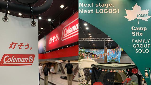 画像: コールマン&ロゴス 2020年向け新製品展示会レポ! 新提案のテントなど、注目製品まとめて紹介! - アウトドア情報メディア「SOTOBIRA」