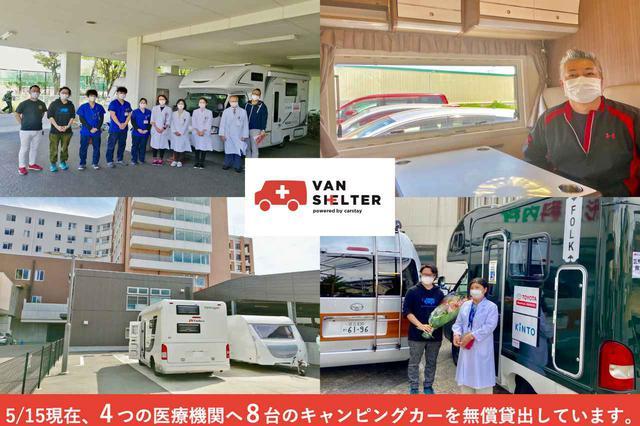 画像1: 「バンシェルター」と物資提供で神奈川県の医療機関を支援