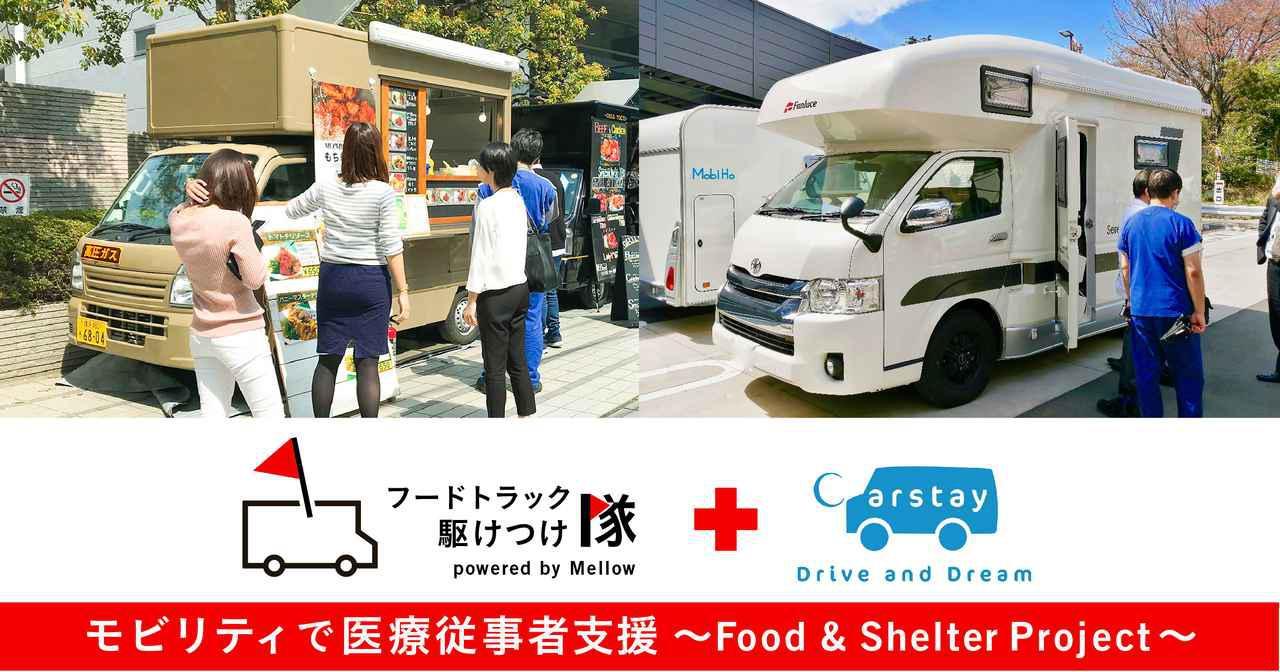 画像1: キャンピングカーとフードトラックで神奈川県の医療機関を無償支援