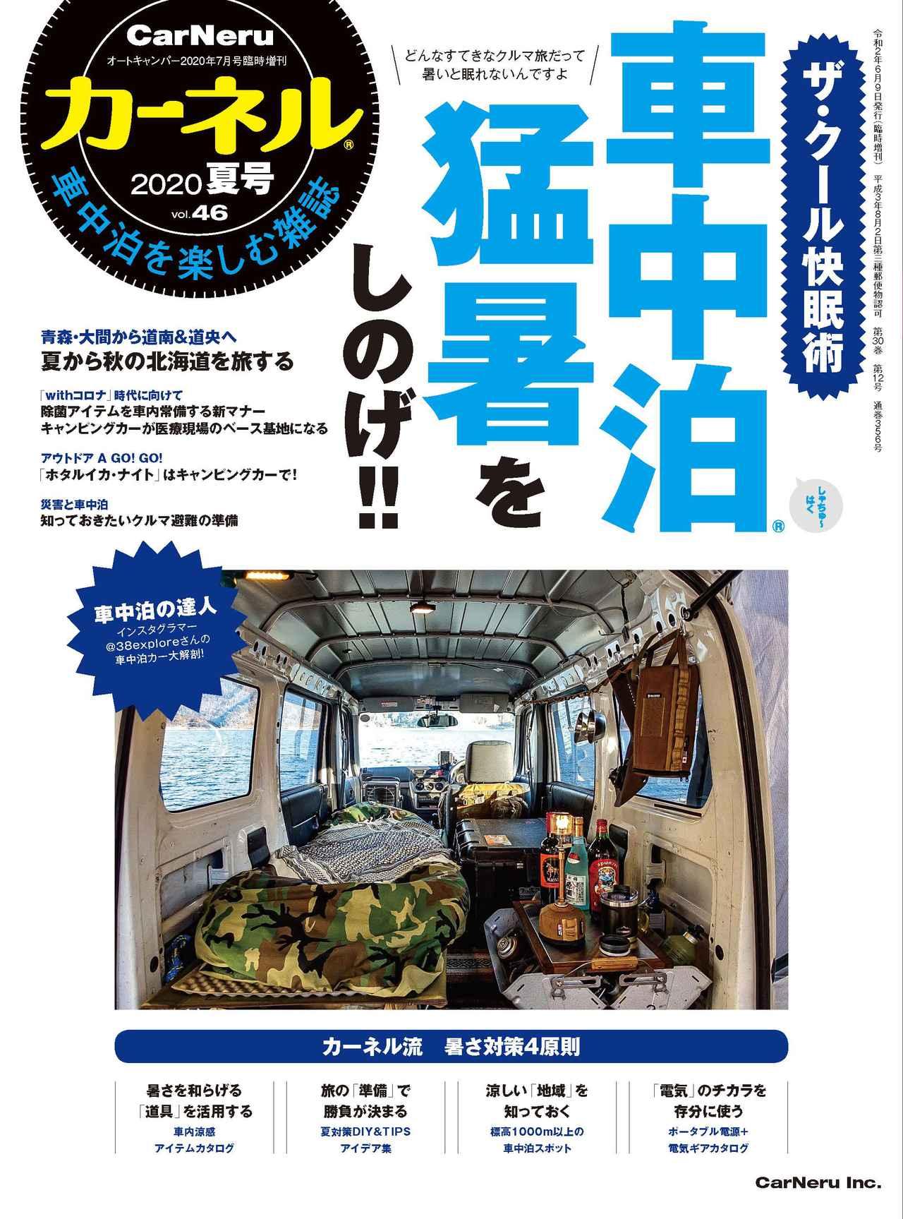 画像: carneru.co.jp