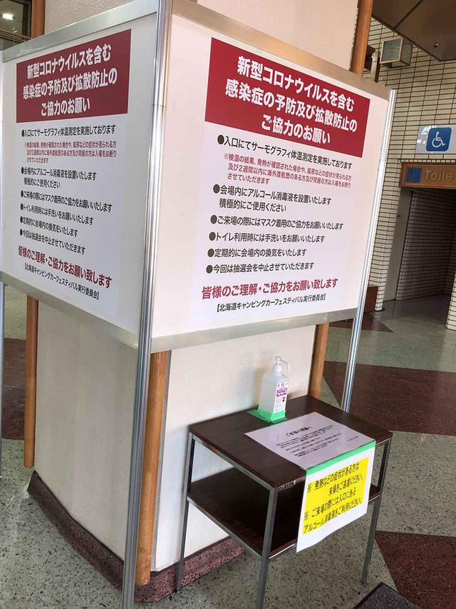 画像: イベント会場の出入り口に設置された注意喚起の看板とアルコール除菌液。随時換気もされていた。イベントなどは、主催者のルールに従うことが大前提だ。