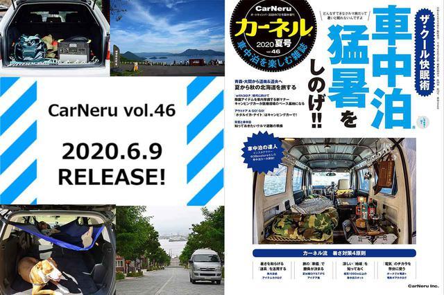画像: 『カーネル2020夏号vol.46』 2020年6月9日発売! - アウトドア情報メディア「SOTOBIRA」