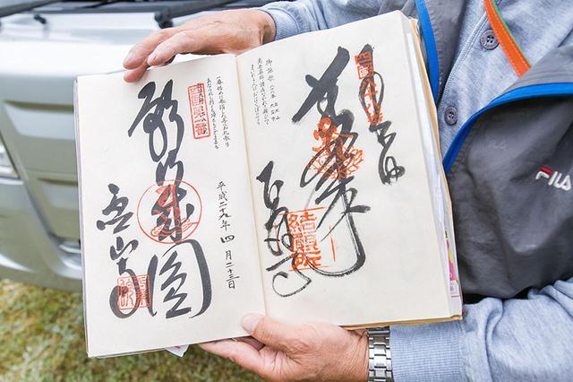 画像: 旅の目的のひとつは、お遍路八十八 カ所全札所での納経帳への墨書きと御朱印。