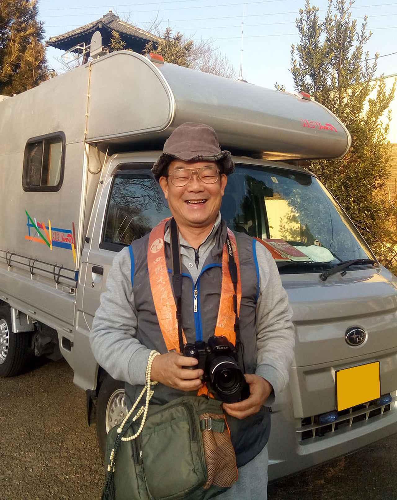 画像: 旅人プロフィール 新井芳夫