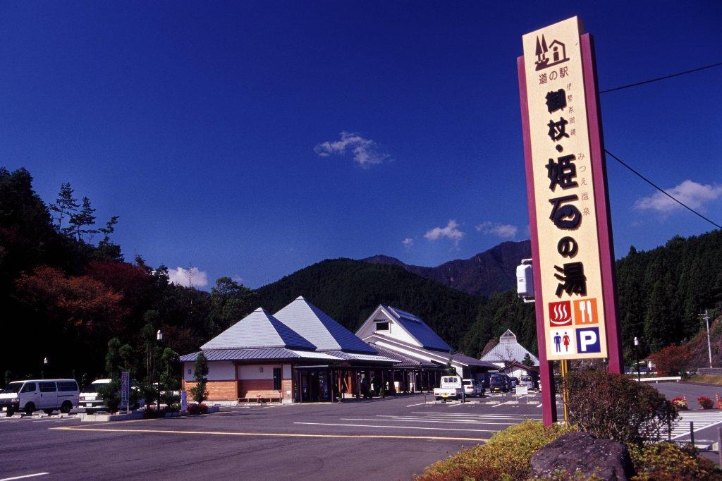 画像: 道の駅 伊勢本街道 御杖|奈良県観光[公式サイト]