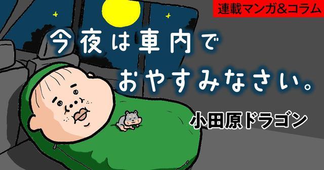 画像: 今夜は車内でおやすみなさい。 | ヤンマガWebはマンガ・グラビアが毎日無料!